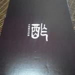 お酢セット(外箱)