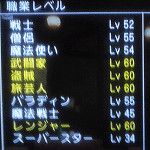 Ver1.2最終レベル
