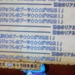 ☆3フィーバー